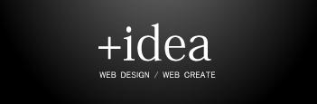 プラスアイデア|滋賀県南草津のWeb制作・ホームページ制作・デザイン
